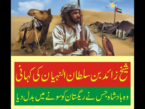 sheikh zayed bin sultan al nahyan biography in Urdu. History of Sheikh Zayed bn Sultan Al Nahyan