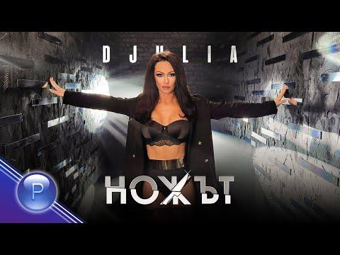 DJULIA - NOZHAT / Джулия - Ножът, 2021