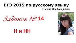 14 задание ЕГЭ 2016 русский язык