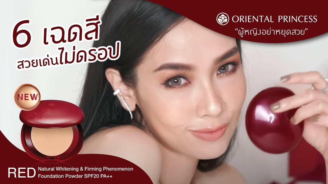 NEW RED Natural Whitening & Firming Phenomenon Foundation Powder SPF20 PA++ OP Beauty Channel :
