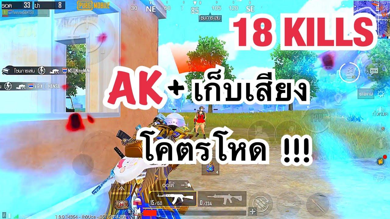 PUBG MOBILE : 1 vs 4 AK + เก็บเสียงโคตรโหด !!!