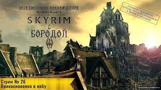 TES V: Skyrim: Прохождение с Бородой: Стрим 26: Прикосновение к небу