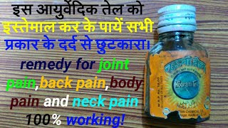 noorani tel|review|इस आयुर्वेदिक तेल को इस्तेमाल कर के पायें सभी प्रकार के दर्द से छुटकारा|noorani।।