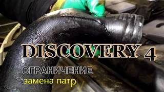 Ограничение мощности двигателя Discovery 4. Помогла замена патрубка интеркулера. cмотреть видео онлайн бесплатно в высоком качестве - HDVIDEO