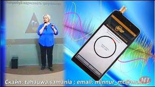 Биорезонансная терапия в вашем телефоне. HPSP. Отзывы