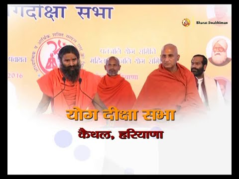 Yog Diksha Sava: Swami Ramdev | Kaithal, Haryana | 02 March 2016 (Part 1)