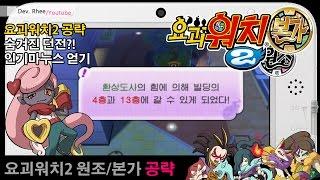 [3DS/요괴워치2]공략 숨겨진 던전?!인기마누스 대량 얻기