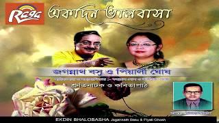 EKDIN BHALOBASHA |JAGANNATH BASU & PIYALI GHOSH | Paritosh Biswas RECITATION KABITA & SHRUTINATAK