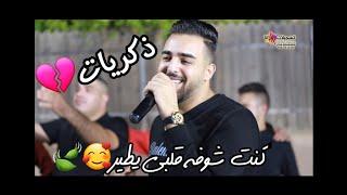 النجم نزار الحداد /ذكريات ،كنت شوفه قلبي يطير،واخيرا قالها/حصريا cover2020