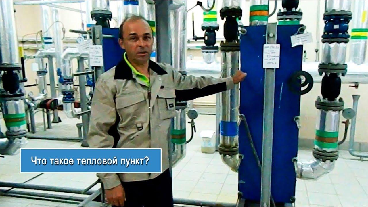"""Что такое тепловой пункт?  - """"TEPLOPUNKT-TV (www.teplo-punkt.ru)"""""""