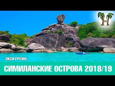 Экскурсия на Симиланские острова 2018 | Similan Islands Tour 2018
