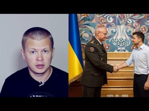 Зеленский назначил генерала-предателя