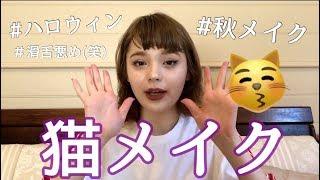 【秋メイク】ちょっと早めのハロウィンに使えるメイク【猫メイク】 thumbnail