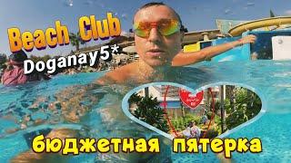 Обзор отеля DOGANAY BEACH CLUB 5 в Турции Бюджетная пятерка в Алании Доганай клаб бич