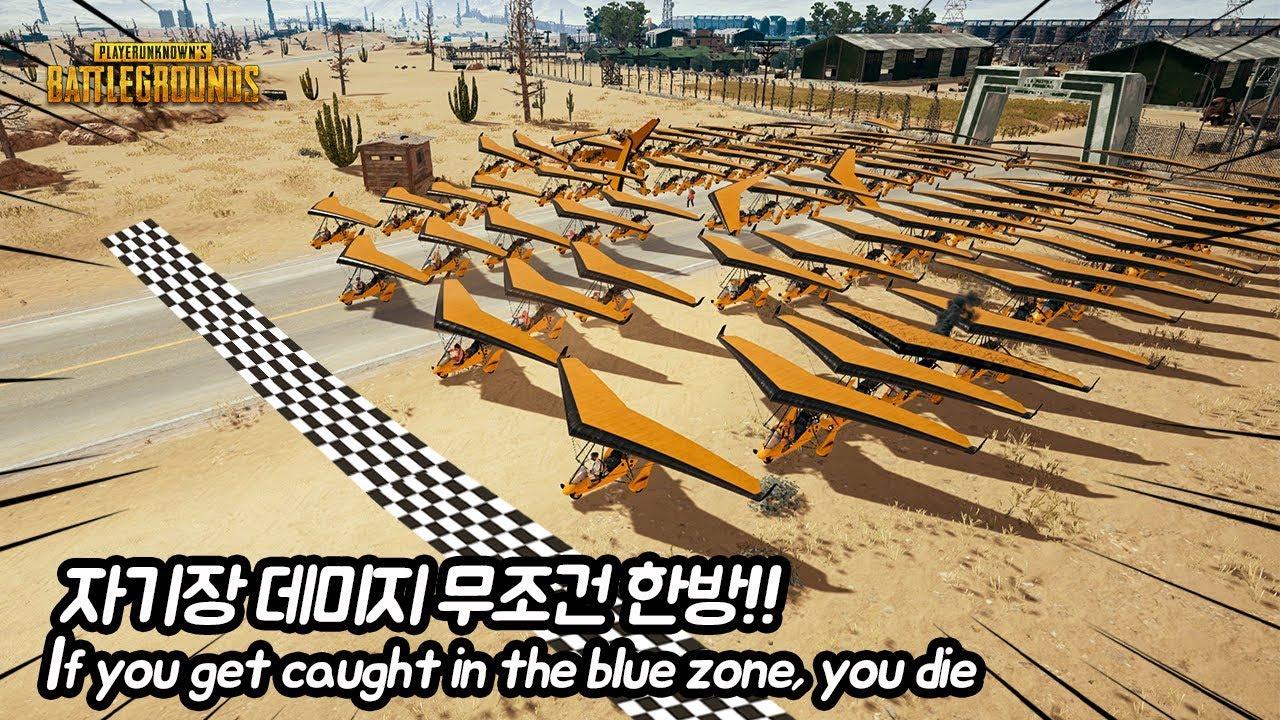 SUB)대박! 모터 글라이더 VS 자기장 대결!!WOW! Motor Glider VS Blue Zone Confrontation !!