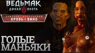Witcher 3: Blood and Wine - Боссы Один за Другим 18+ (дополнение Кровь и Вино) #2