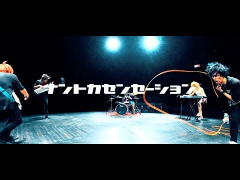 The 3 minutes - ナントカセンセーション [Official Music Video]