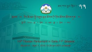 Day7Part4 - March 28, 2016: Live webcast of the 11th session of the 15th TPiE Proceeding