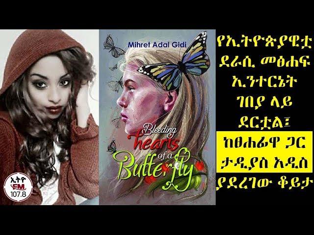 Tadias Addis Interview With Author Mihret Adal Gidi