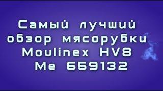 Самый лучший обзор мясорубки Moulinex HV8 ME659