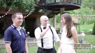 Макс Толстой - король вечеринок! Ведущий на свадьбе Анюты и Андрея. Киев