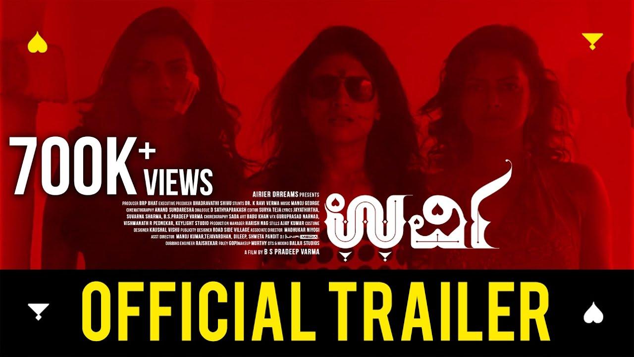 urvi movie download tamilrockers