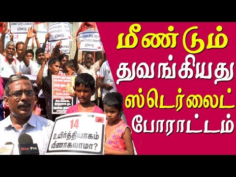 Sterlite protest began in chennai tamil news live