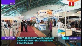 Точки роста обсуждали сегодня в Минске на  промышленно-инвестиционном форуме. Панорама