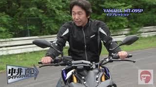 ヤマハ(YAMAHA)MT-09SPのインプレッション