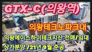 의왕에이스하이테크비전21 지산(21년 9월준공) 전매 …