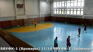 Гандбол. БВУФК-1 (Бров.) - БВУФК-2 (Бров.) - 16:17 (1-й тайм). Детская лига, г. Киев, 2001-02 г. р.