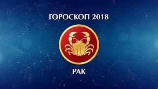 РАК - ГОРОСКОП - 2018. Астротиполог - ДМИТРИЙ ШИМКО
