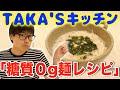 【糖質制限レシピ】糖質0g麺をかんたんにおいしく!【TAKA'S キッチン】