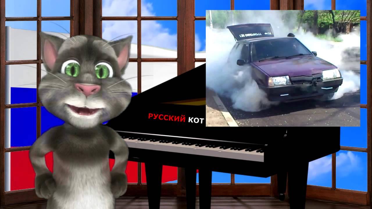 Смотреть русский кот приколы