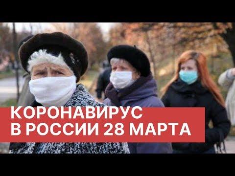 Коронавирус в России. Последние новости 28 марта (28.03.2020). Коронавирус в Москве сегодня