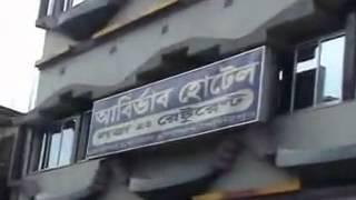 ghatal abirvhaab hotel
