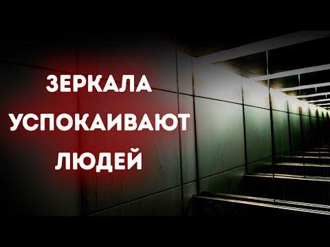Зачем на самом деле в лифтах нужны зеркала?