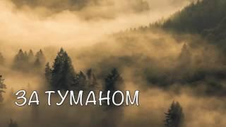 За туманом Ка вер ве рсия Юрий Кукин