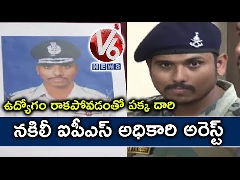 Fake IPS Officer Arrested By Hyderabad CP Anjani Kumar & Seized One Dummy Pistol, Fake ID Card | V6