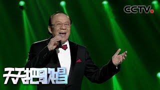 《天天把歌唱》 杨洪基演唱《美丽的草原我的家》 天籁男中音吟唱草原情 20200603 | CCTV综艺