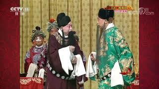 《中国京剧音配像精粹》 20191014 京剧《将相和》 2/2  CCTV戏曲