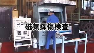 78 磁気探傷検査 thumbnail