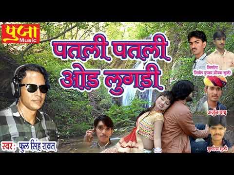 Rajasthani Top DJ Song 2018 - पतली पतली ओड लुगडी - Latest Marwadii DJ Song - Full Auido Song