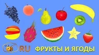 Учим фрукты и ягоды. Развивающий мультфильм - презентация для малышей от 1 года