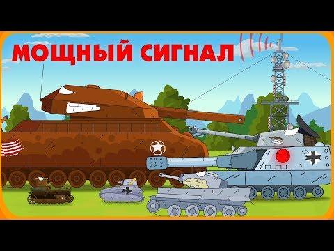 Мощный сигнал - Мультики про танки