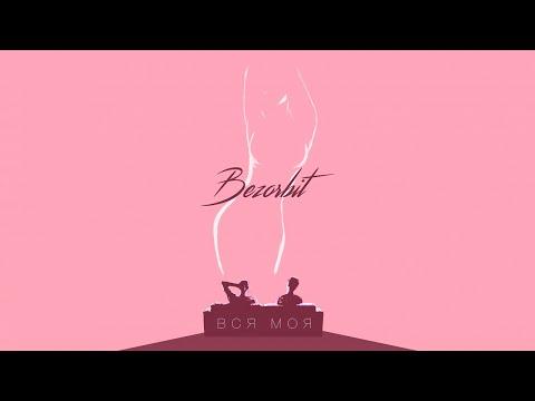 Аудио: Bezorbit - Вся моя thumbnail