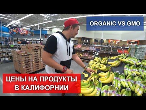 Жизнь в Америке.Стоимость продуктов в США 2018.San Diego. Калифорния. Walmart