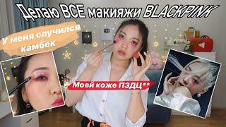 Меняю МАКИЯЖ каждые ПОЛЧАСА BLACKPINK Makeup NikyMacAleen