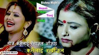 New Teej 2074   Bishnu Majhi Hit Teej Song   Nepali teej Video   Nepali Teej Song 2017 HD