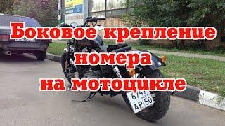 Боковое крепление номера на мотоцикле